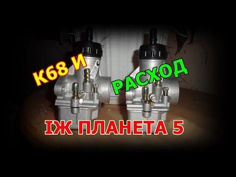 """Иж """"Планета 5 """" росход топлива на К 68 И   !!!!!!!"""