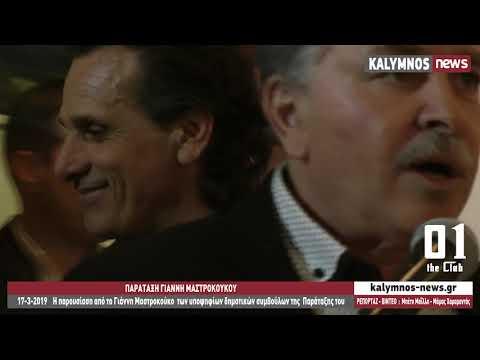 17-3-2019 Η παρουσίαση από το Γιάννη Μαστροκούκο των υποψηφίων δημοτικών συμβούλων