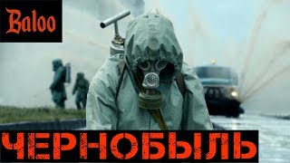"""СЕРИАЛ ЧЕРНОБЫЛЬ и ЖОПАБОЛЬ """"РОССИЯ 24"""""""