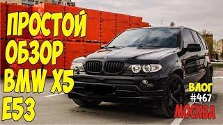 простой обзор BMW x5 e53 дизель от Алекса Простого. Все просто и элементарно. #467