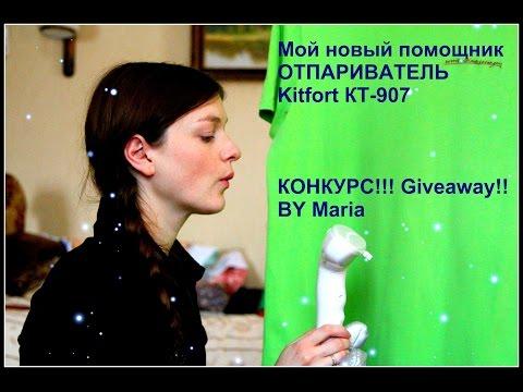 КОНКУРСМой новый помощник ОТПАРИВАТЕЛЬ Kitfort КТ-907 Giveaway!!  BY Maria