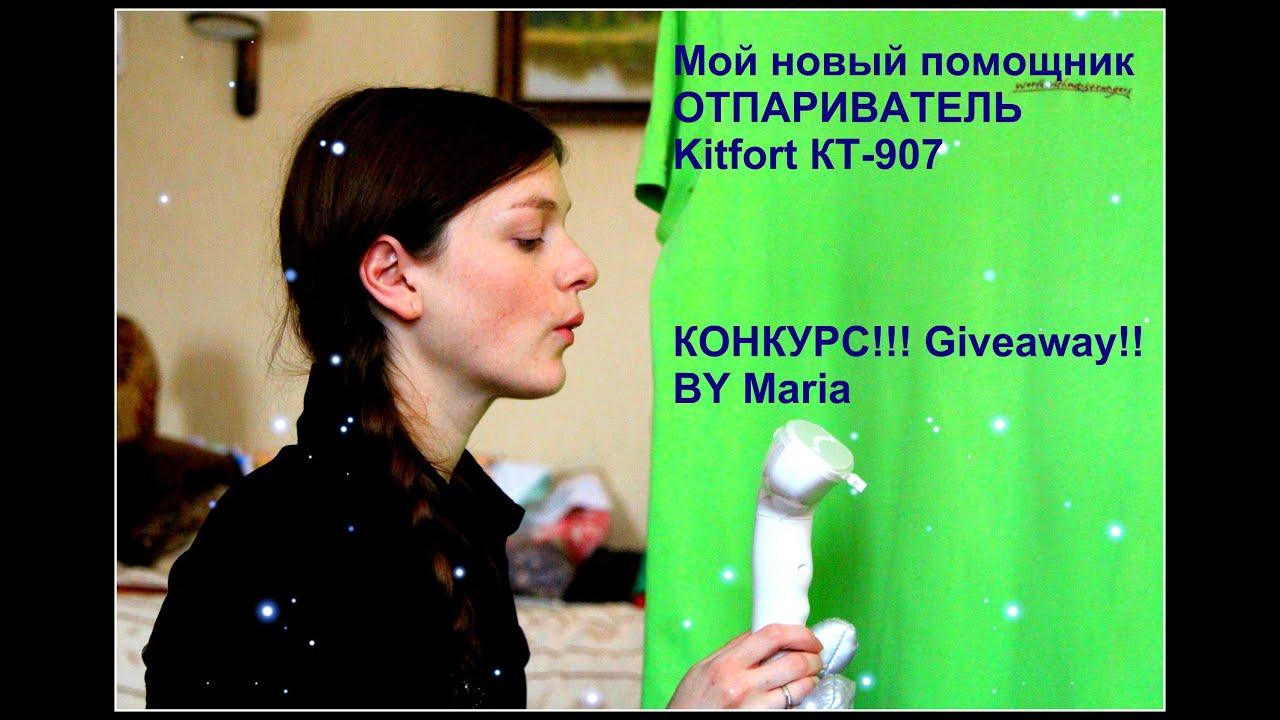 4 сен 2018. В магазине rbt можно приобрести отпариватель напольный kitfort кт 915 недорого с бесплатной доставкой в челябинске.