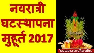 Navratri 2017 ghatasthapana muhurta 28th march 2017 | सही समय जानने के लिए जरूर  देखे  यह विडियो