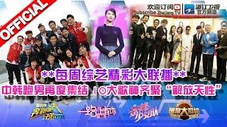 浙江卫视 5 9 5 15 综艺精彩大联播 zjstv weekly show rewind 订阅频道 精彩绝不错过 subscribe now