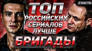 ТоП РоСсИйСкИх Сериалов лучше Бригады/  2-Часть !!!