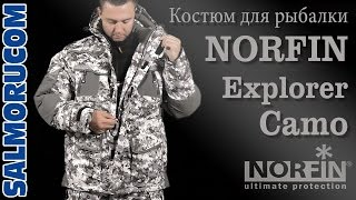костюм для рыбалки Norfin Explorer Camo(костюм для рыбалки Norfin Explorer Camo Костюм для рыбалки Norfin Explorer Camo разработан как одежда для зимней рыбалки,..., 2014-10-14T10:17:24.000Z)