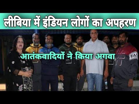 लीबिया में इंडियन लोगों का आतंकवादियों ने किया अपहरण!Indian people kidnapped by terrorists in Libya!