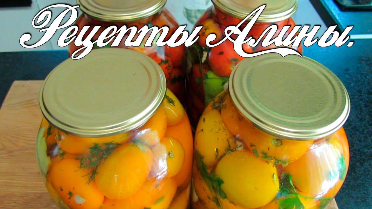 Сладкие маринованные помидоры без заморочек и без стерилизации. Рецепты Алины.