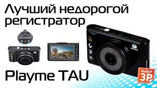 обзор Playme TAU - лучший бюджетный видеорегистратор 2019 (по результатам теста