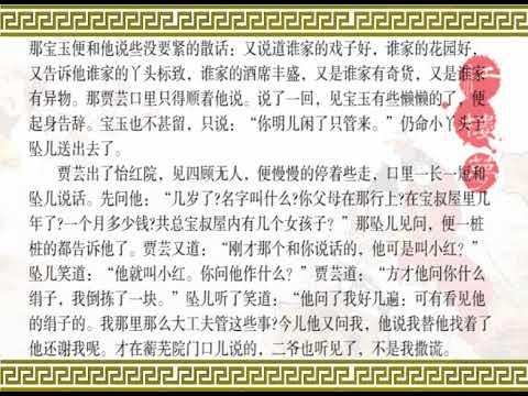 《红楼梦》第二十六回 蜂腰桥设言传心事 潇湘馆春困发幽情