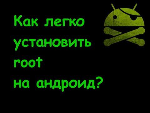 Вопрос: Как рутовать планшет Android?