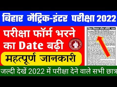 Bihar Boar Matric And Inter Exam Form Last Date 2022 | 10th U0026 12th Exam Form Online Last Date 2022 |