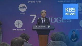 검찰, 송병기 구속영장 청구…울산시장 '선거 개입' 혐의 / KBS뉴스(News)