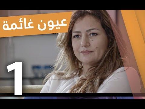 Oyoune Ghaima - Ep 1 - عيون غائمة الحلقة motarjam