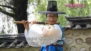 장기호의 최신트롯 대금연가 2집 HD (51분 논스톱재생)