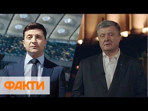 Дебаты 2019. Порошенко, Зеленский и Тимошенко