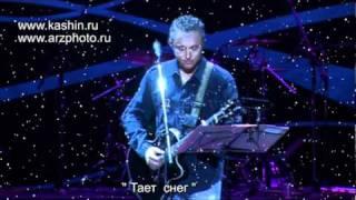 Павел Кашин- Тает снег