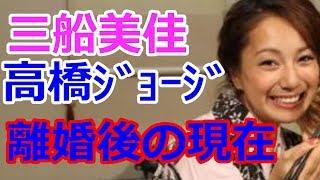 三船美佳さんと高橋ジョージさん、2人ともこのままフェードアウトしてし...