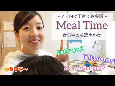 ママ向け子育て英会話: Meal Time Phrases! 食事中の英語声かけ [#014]