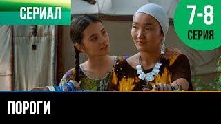 ▶️ Пороги 7 и 8 серия - Мелодрама | Фильмы и сериалы - Русские мелодрамы