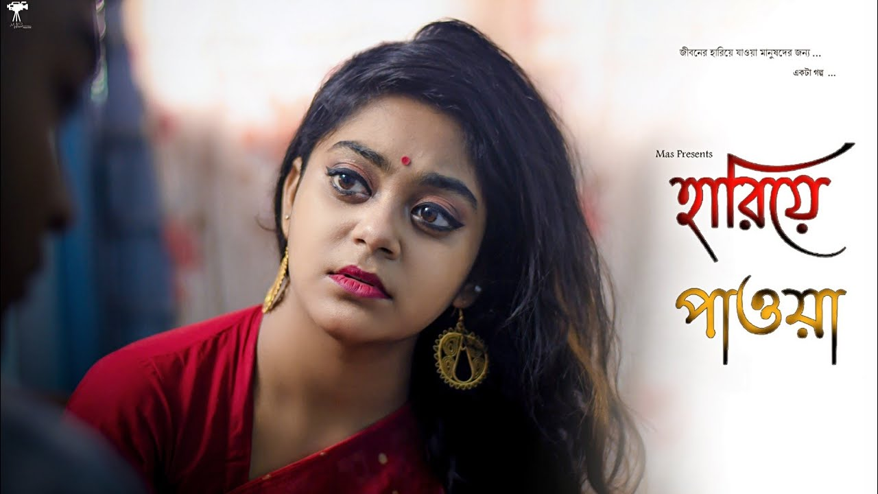 Hariye pawa (হারিয়ে পাওয়া) - A story for our loved ones | Official music video | MAS Originals