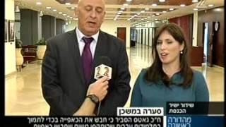 """מהדורה מוקדמת ערוץ 2. בעקבות כבישת כפייה ע""""י ח""""כ באסל גאטס"""