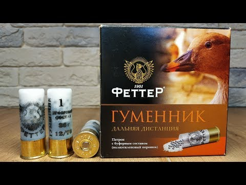 патроны Феттер Гуменник тест на 35м