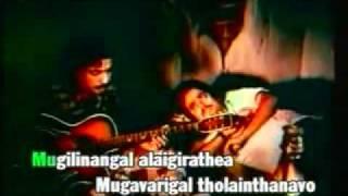 Ilaya Nile Pozhi Tamil Karaoke