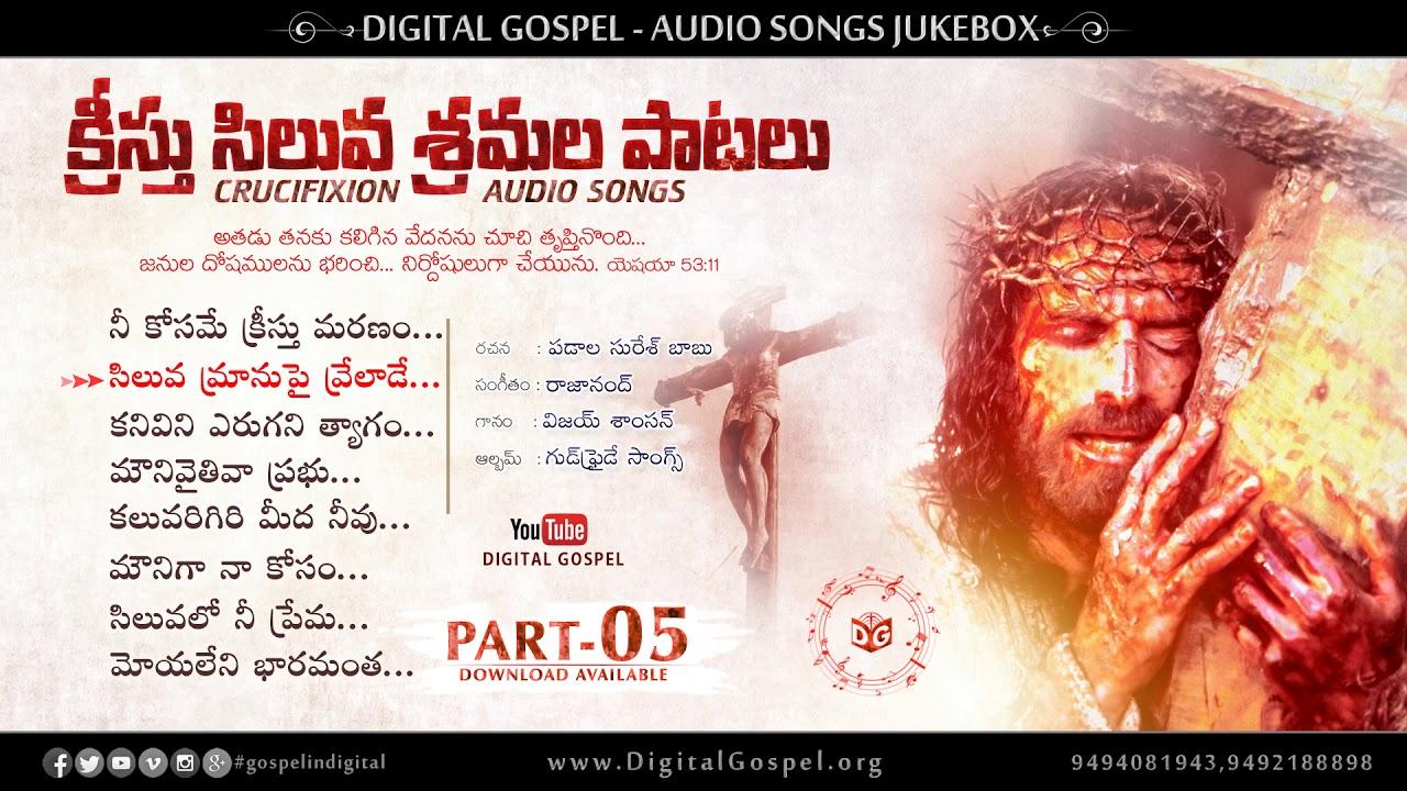 Telugu Christian Crucifixion Songs - Jukebox Part 05 || క్రీస్తు సిలువ శ్రమల పాటలు || Digital Gospel