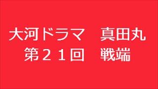 ブログ記事はこちらです。 ⇒ http://kazshin.com/?p=3179 「真田丸 後編...