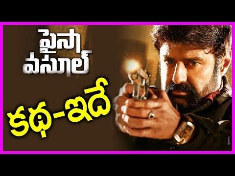 Paisa Vasool Movie Story Leaked | Balakrishna | Puri Jagannadh | Shriya | Kyra Dutt