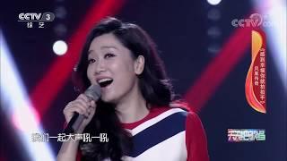 《天天把歌唱》 20200123| CCTV综艺