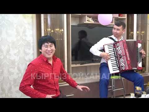 Кайрат Нуртасты живой аккордеондо ырдады Тынар