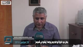 مصر العربية | جمال عيد: فايزة أبو النجا ومن ورائها