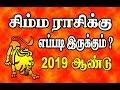 சிம்மம் - 2019 ஆண்டு ராசிபலன் | SIMMAM 2019 YEAR PREDICTION