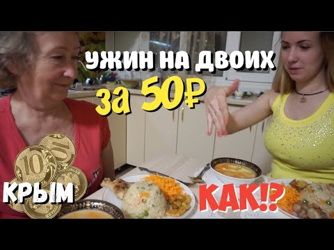 КРЫМ: шикарный ужин за 50 рублей с МЯСОМ на двоих. Это РЕАЛЬНО? Цены в Крыму thumbnail