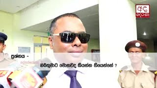 DIG Nalaka de Silva goes silent before media