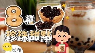 8道嚴選珍珠甜點!誰說珍珠只能用喝的!【做吧!噪咖】8 kinds of tapioca ball desserts! タピオカ