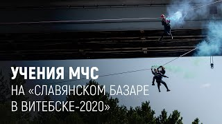 """Учения МЧС на """"Славянском базаре в Витебске-2020"""""""