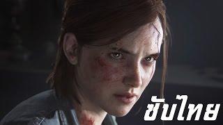 The Last of Us Part II (ภาค 2) Reveal Trailer ซับไทย+เนื้อเพลง
