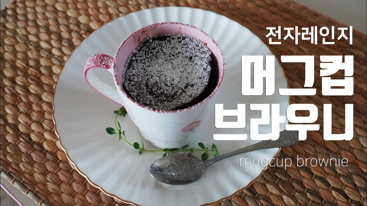 전자레인지 5분! 머그컵 브라우니   노오븐 머그컵 브라우니 만들기 mug cup brownie