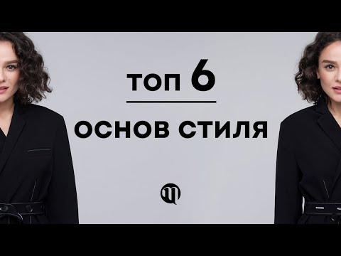 ТОП 6 Основ Стиля!