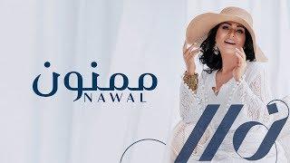 ممنون | نوال الكويتيه (حصرياً بالكلمات)  2019