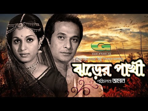 Jhorer Pakhi | HD1080p | Razzak | Shabana | Khan Ataur Rahman | Khalil