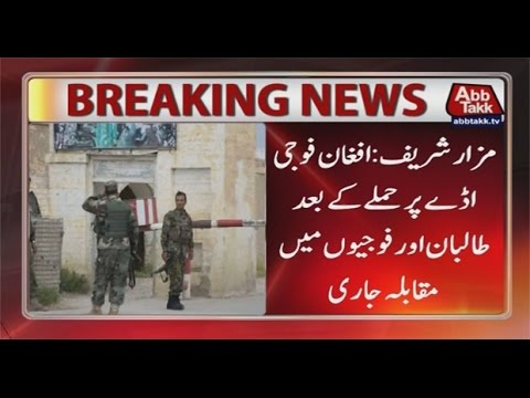 Mazar-e-Sharif: Clash between Taliban and Afghan Forces continue at a key Army Base