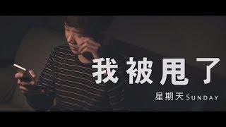 【2018魯蛇神曲】Xunday- 我被甩了 HD高清