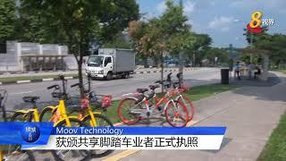 共享脚踏车业者Moov 取得正式营业执照