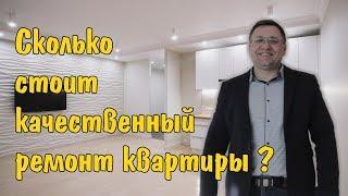 Сколько стоит ремонт квартиры под ключ в Екатеринбурге? | дизайн интерьера в Екатеринбурге