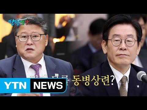"""[팔팔영상] 조원진·이재명 """"목욕탕 한번 같이 갔다 올걸!"""" / YTN"""
