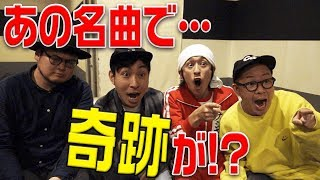 【新ゲーム】カラオケが何倍も楽しくなります! thumbnail